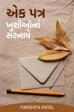 A letter - to the address of happiness ... by Yakshita Patel in Gujarati