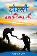 दोस्ती इंसानियत की by Ambika Jha in Hindi