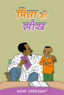 पिता की सीख by Asha Saraswat in Hindi