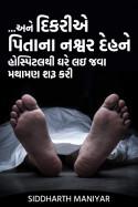Siddharth Maniyar દ્વારા ...અને દિકરીએ પિતાના નશ્વર દેહને હોસ્પિટલથી ઘરે લઇ જવા મથામણ શરૂ કરી ગુજરાતીમાં