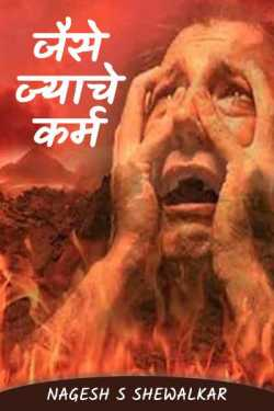 Like whose karma - 10 - the last part by Nagesh S Shewalkar in Marathi