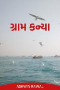 ગ્રામ કન્યા by Ashwin Rawal in Gujarati