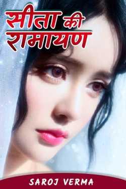 sita ki ramayan by Saroj Verma in Hindi