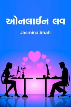 Online Love... by Jasmina Shah in Gujarati