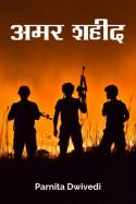 अमर शहीद by Parnita Dwivedi in Hindi