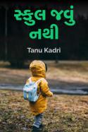 સ્કુલ જવું નથી. by Tanu Kadri in Gujarati