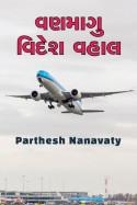 વણમાગુ વિદેશ વહાલ by Parthesh Nanavaty in Gujarati