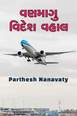 Unrequited love abroad by Parthesh Nanavaty in Gujarati