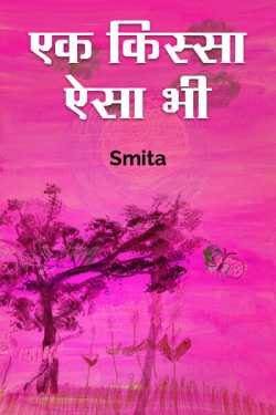 There is a story like this by Smita in Hindi