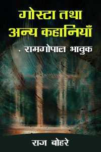 गोस्टा तथा अन्य कहानियाँ - रामगोपाल भावुक