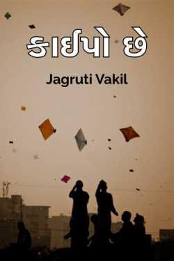 KaiPo chhe.. by Jagruti Vakil in Gujarati
