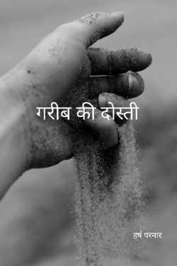 Garib ki dosti - 1 by Harsh Parmar in Hindi