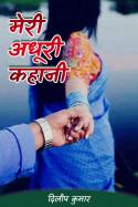 मेरी अधूरी कहानी by दिलीप कुमार in Hindi
