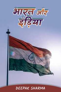 India and India (satire) by Alok Mishra in Hindi