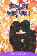 Kuntal Bhatt દ્વારા પ્રેમનું રૂપ આવું પણ! ગુજરાતીમાં