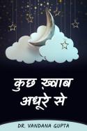 Dr. Vandana Gupta द्वारा लिखित  कुछ ख़्वाब अधूरे से बुक Hindi में प्रकाशित