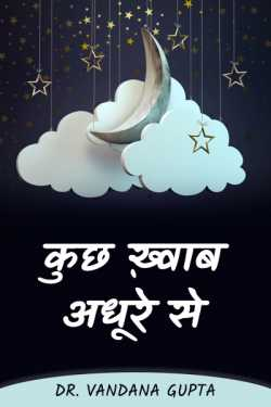 Some dreams incompletely by Dr. Vandana Gupta in Hindi