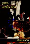 jignasha patel द्वारा लिखित  एलओसी- लव अपोज क्राइम - 2 बुक Hindi में प्रकाशित