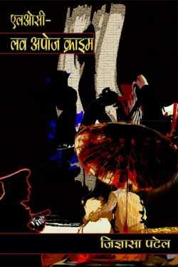 jignasha patel द्वारा लिखित एलओसी- लव अपोज क्राइम बुक  हिंदी में प्रकाशित