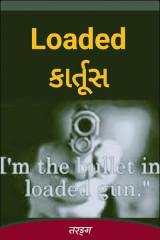 Loaded કારતુસ by तरङ्ग in Gujarati