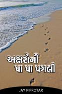 Jay Piprotar દ્વારા અક્ષરો ની પા પા પગલી - 1 ગુજરાતીમાં