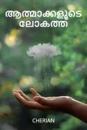 ആത്മാക്കളുടെ ലോകത്ത് by CHERIAN in Malayalam