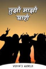 तुझी माझी यारी by vidya,s world in Marathi