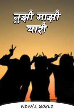 Tujhi Majhi yaari - 11 by vidya,s world in Marathi