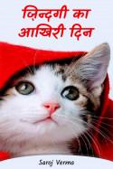 Saroj Verma द्वारा लिखित  ज़िन्दगी का आखिरी दिन बुक Hindi में प्रकाशित