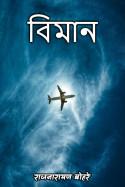 বিমান by राजनारायण बोहरे in Bengali