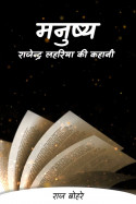 राज बोहरे द्वारा लिखित  मनुष्य-राजेन्द्र लहरिया की कहानी बुक Hindi में प्रकाशित