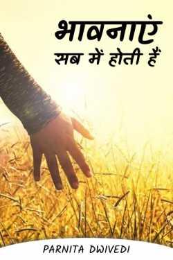 everyone has emotions by Parnita Dwivedi in Hindi