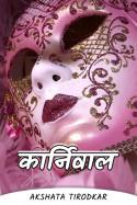 कार्निवाल by Akshata Tirodkar in Hindi