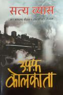 उफ़्फ़ कोलकाता- सत्य व्यास by राजीव तनेजा in Hindi