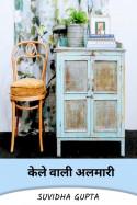 केले वाली अलमारी by Suvidha Gupta in Hindi