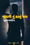 જીંદગી નું કડવું સચ - 6 by Khatri Saheb in Gujarati