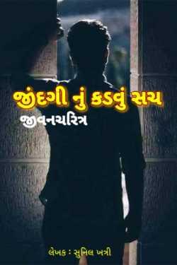 જીંદગી નું કડવું સચ by Khatri Saheb in :language