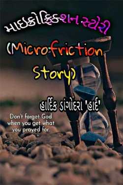 Microfriction Stories by Hardik Dangodara in Gujarati