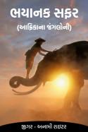ભયાનક સફર (આફ્રિકાના જંગલોની) - 26 by જીગર _અનામી રાઇટર in Gujarati