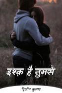 इश्क़ है तुमसे by दिलीप कुमार in Hindi