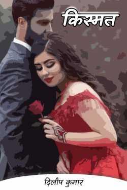 kismat by दिलीप कुमार in Hindi