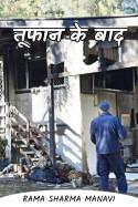 तूफान के बाद by Rama Sharma Manavi in Hindi