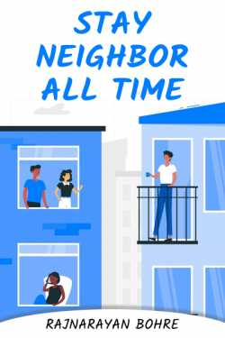 Stay neighbor all time by Rajnarayan Bohre in English