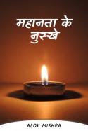 महानता के नुस्खे by Alok Mishra in Hindi