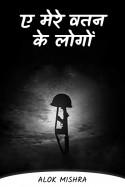 ए मेरे वतन के लोगों ..... by Alok Mishra in Hindi