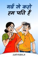गर्व से कहो हम पति हैं by Suryabala in Hindi