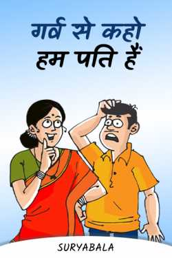 Proudly say we are husbands by Suryabala in Hindi
