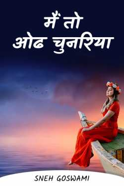 मैं तो ओढ चुनरिया by Sneh Goswami in :language
