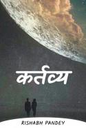 RISHABH PANDEY द्वारा लिखित  कर्तव्य - 1 बुक Hindi में प्रकाशित