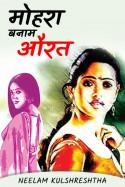 Neelam Kulshreshtha द्वारा लिखित  मोहरा बनाम औरत बुक Hindi में प्रकाशित